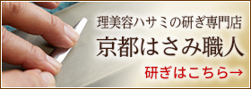 理美容ハサミの研ぎ専門店 京都はさみ職人