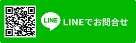 LINEでお問合せ