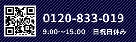 0120-833-019 9:00~15:00 日祝日休み