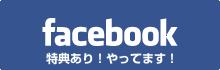 facebook特典あり!やってます!