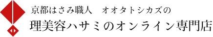 京都はさみ職人オオタトシカズの理美容ハサミのオンライン専門店