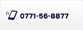 電話:0771-56-8877