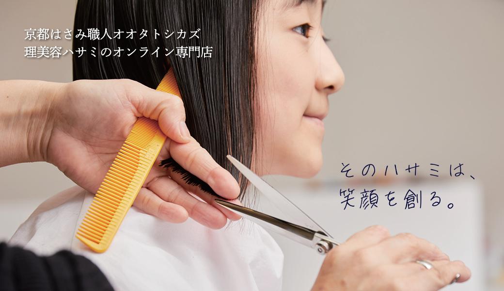 そのハサミは、笑顔を創る。京都はさみ職人オオタトシカズ 理美容ハサミのオンライン専門店
