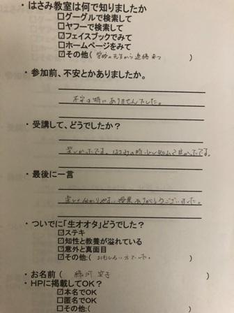 11/14はさみ教室の感想①